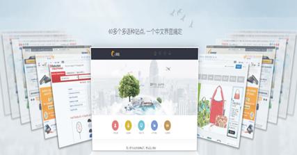 一个中文界面,管理45个国家的75个电子商务站点